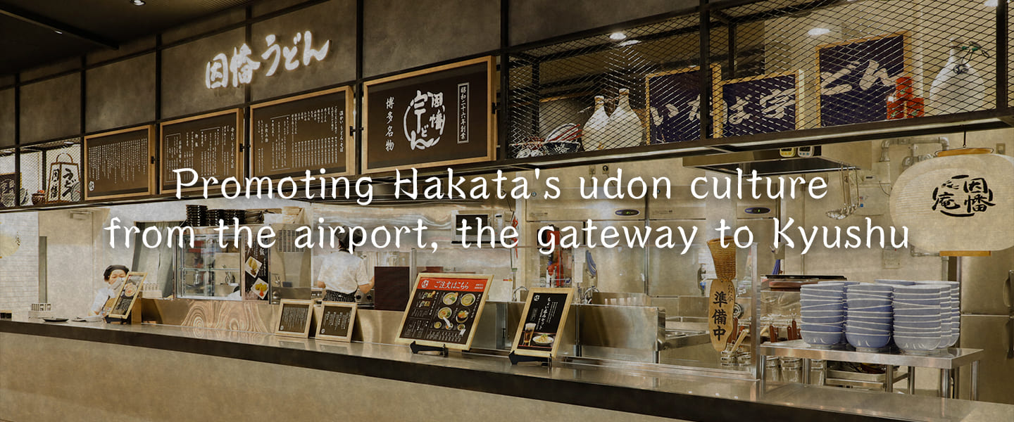 Promoting Hakata's udon culture from the airport, the gateway to Kyushu