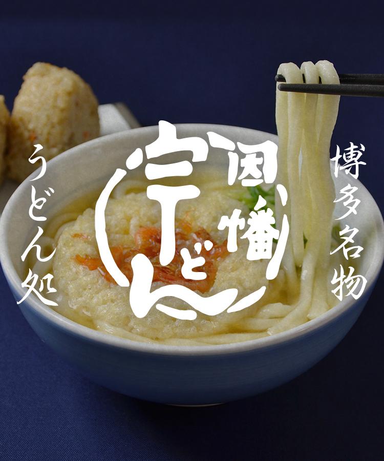 因幡うどん 渡辺通店>